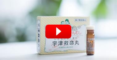 宇津救命丸動画集