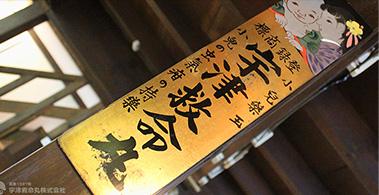 宇津救命丸の歴史