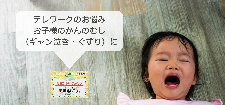 宇津救命丸株式会社|夜泣き・かんむしなら宇津救命丸